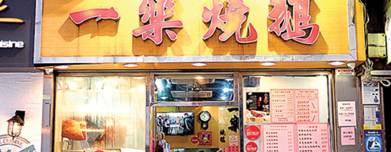 2-Yat Lok Entrance